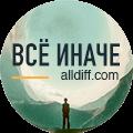 Познай себя - alldiff.com